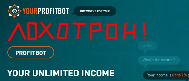Profitbot отзывы