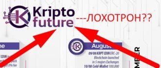 kripto future отзывы реальные