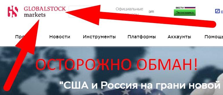 Globalstockmarkets.org отзывы
