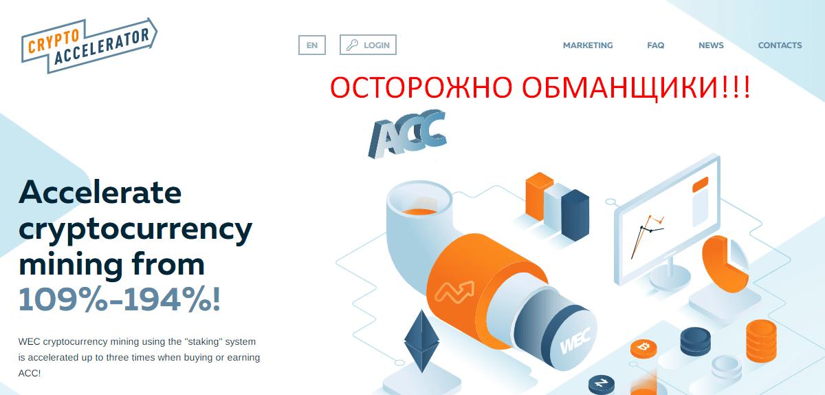Crypto Accelerator отзывы