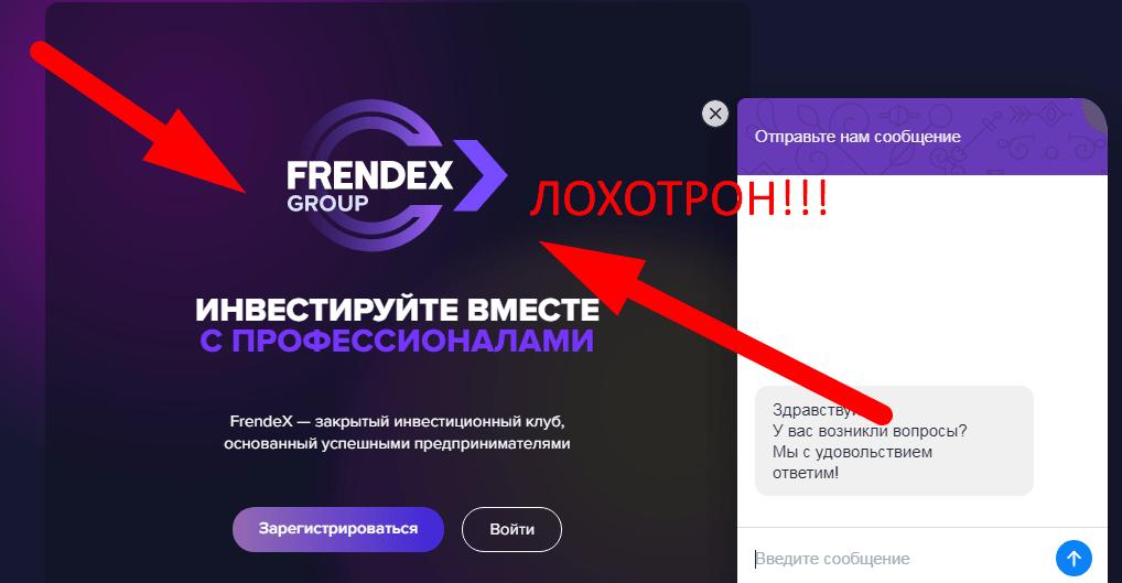 Frendex отзывы
