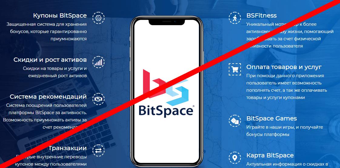 BitSpace отзывы