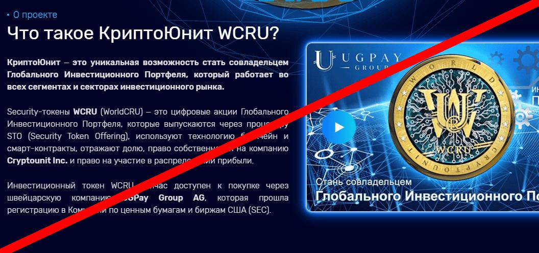 cryptounit отзывы
