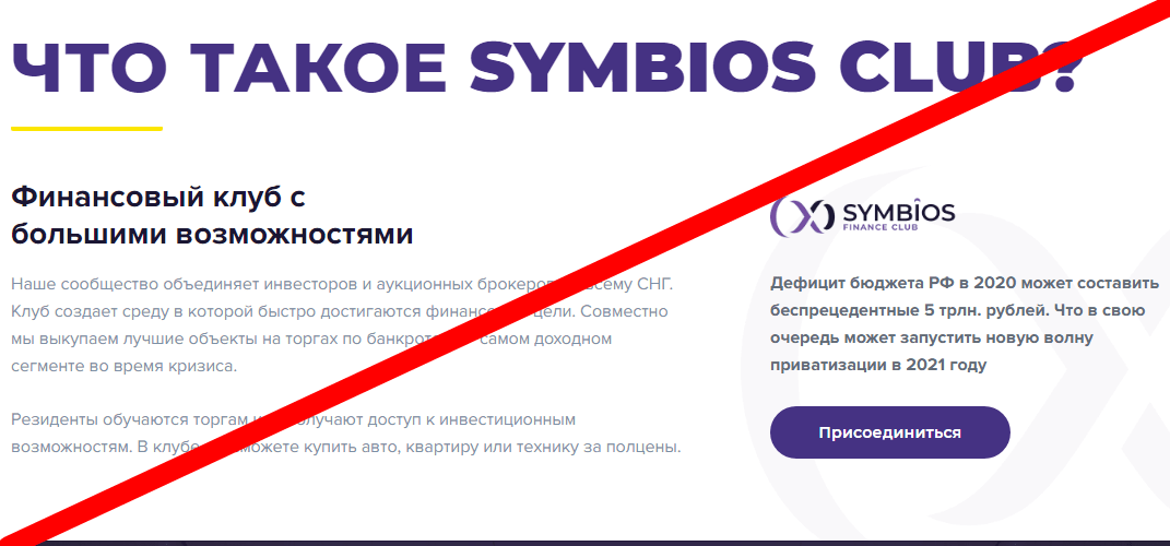 Symbios Club отзывы