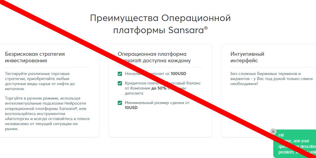 Sansara Group инвестиции
