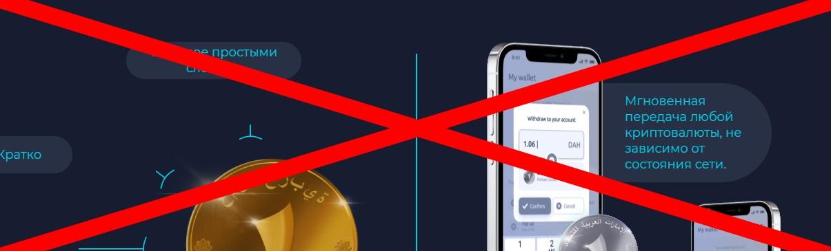 Dirham криптовалюта отзывы