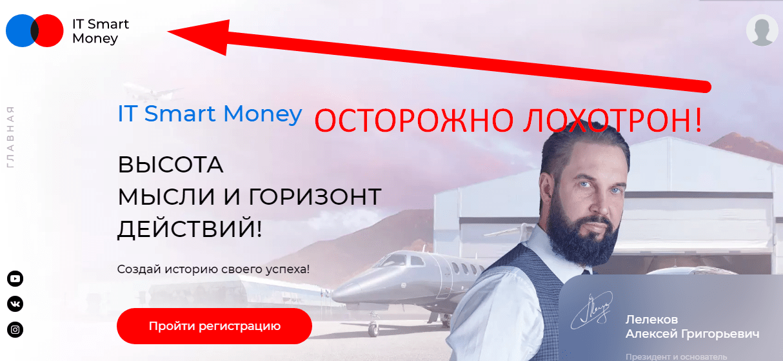 It smart money отзывы