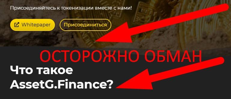 assetg finance отзывы клиентов