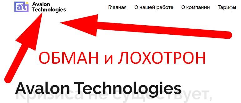 Аvalon technologies отзывы