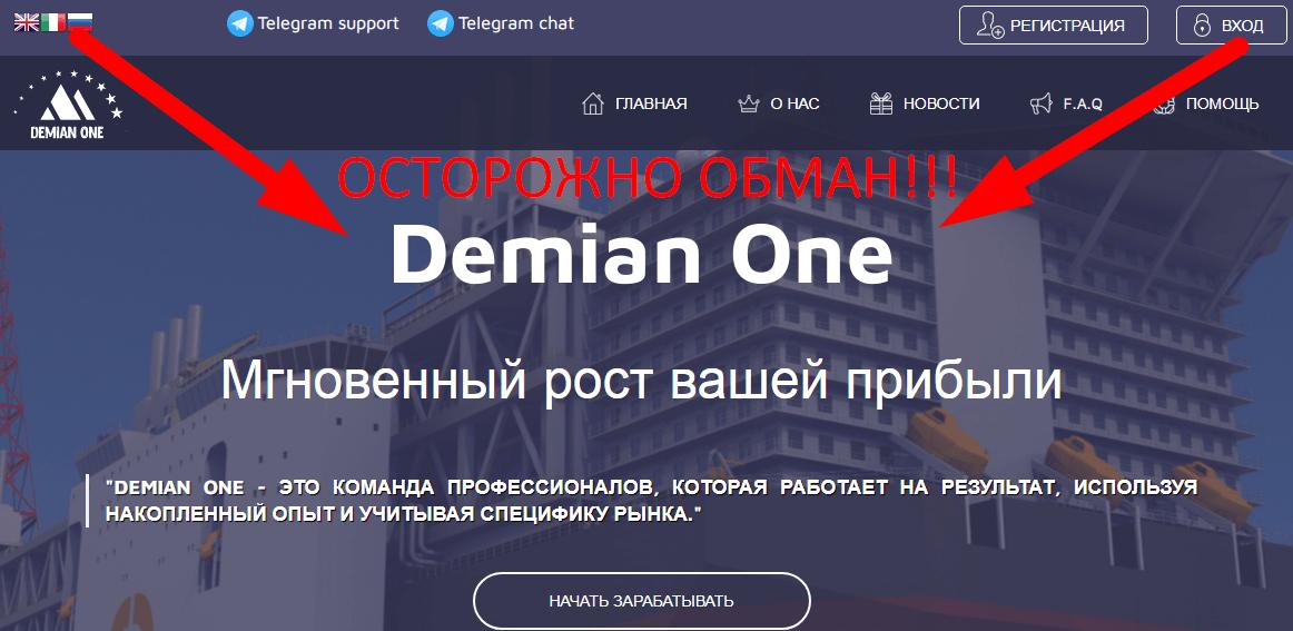 Demian One обзор и отзывы о проекте