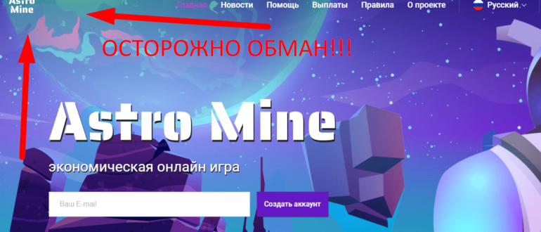 Astro Mine отзывы