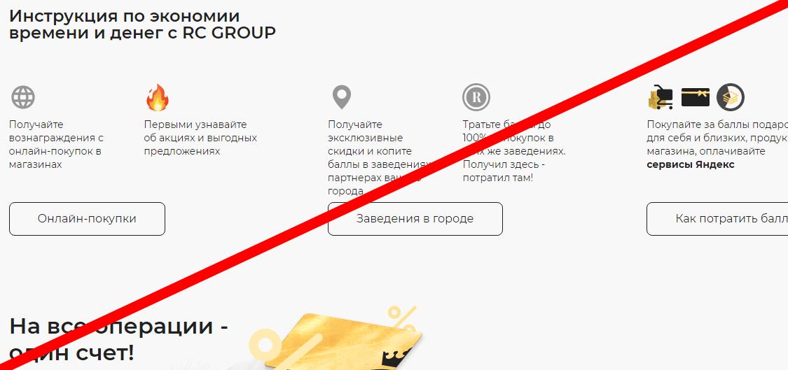 RC Group отзывы