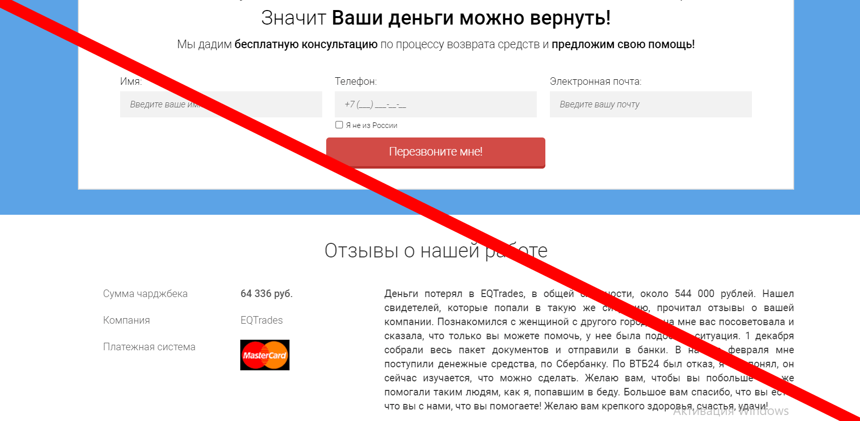 Unicom Charcheback отзывы