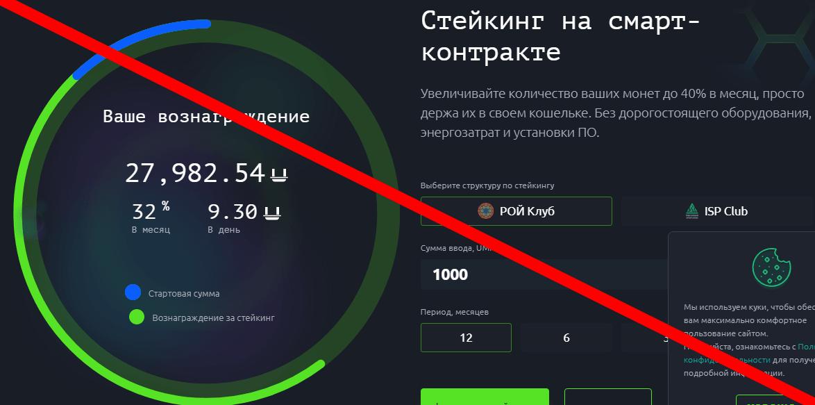 UMI криптовалюта обзор и отзывы