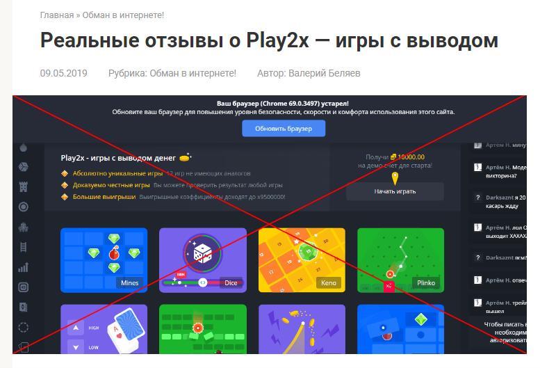Play2x отзывы