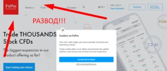 FxPro реальные отзывы о ЛОХОТРОНЕ