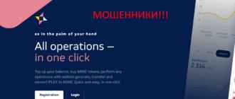 MinePlex обзор и отзывы