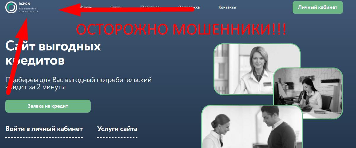 РСПКН, rspcn.ru реальные отзывы клиентов