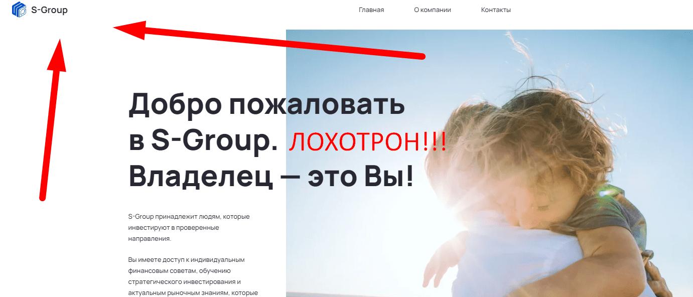 s group io отзывы